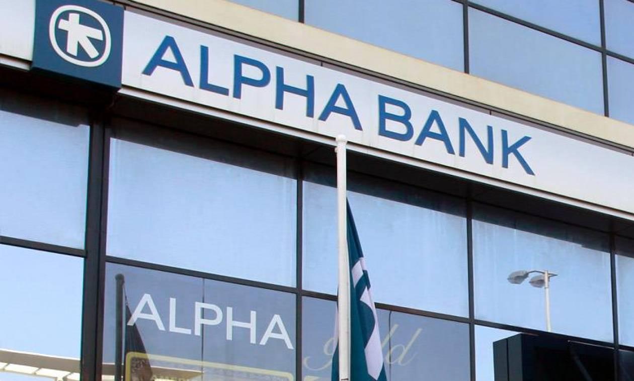 Alpha Bank: Πρόσθετη ενημέρωση για επεξεργασία δεδομένων προσωπικού χαρακτήρα