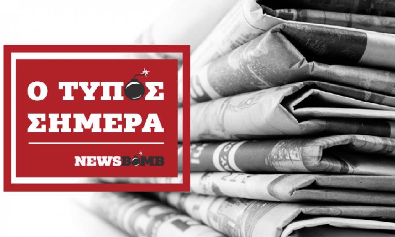 Εφημερίδες: Διαβάστε τα πρωτοσέλιδα των εφημερίδων (04/10/2018)