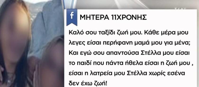 Άργος: Τα σπαρακτικά πρώτα λόγια της τραγικής μητέρας της 11χρονης: «Δεν πρόλαβα να σε προστατεύσω»
