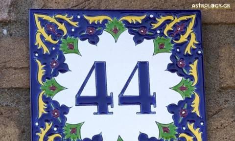Πρόσθεσε τους αριθμούς της ημερομηνίας γέννησής σου. Αν βγαίνει 44 τότε...