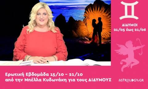 Δίδυμοι: Πρόβλεψη Ερωτικής εβδομάδας από 15/10 έως 21/10