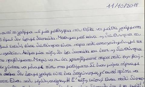 Συγκλονίζει η επιστολή μαθήτριας της Ε' Δημοτικού που ζητάει... δασκάλα (Photo)