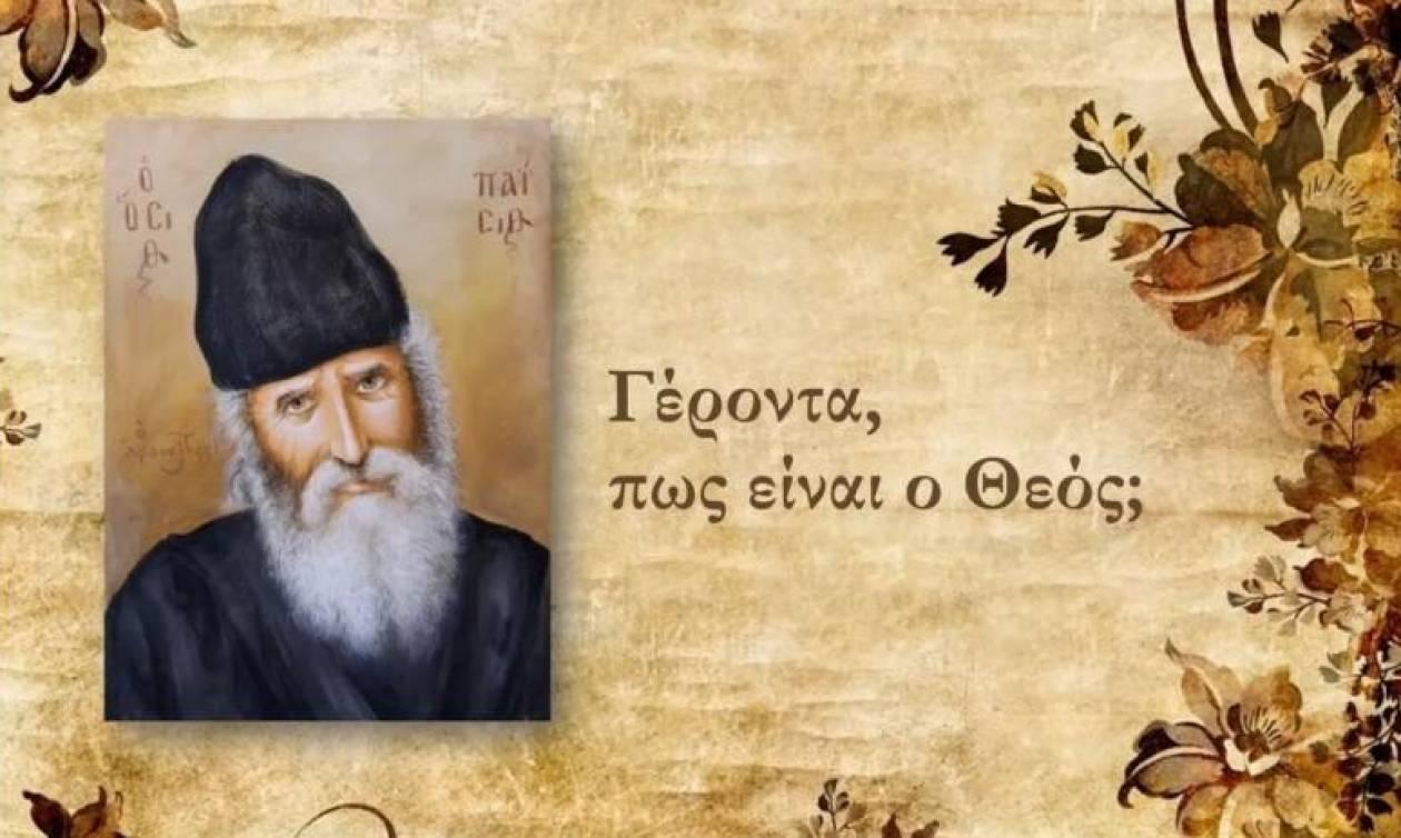 «Γέροντα πώς είναι ο Θεός;»