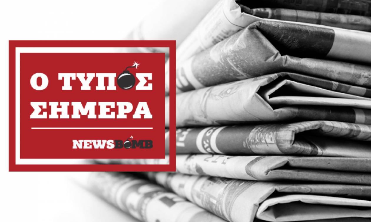 Εφημερίδες: Διαβάστε τα πρωτοσέλιδα των εφημερίδων (16/10/2018)