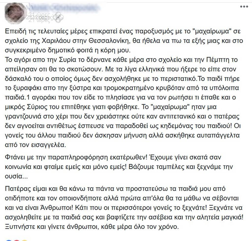 Θεσσαλονίκη: Η τραγική ιστορία του προσφυγόπουλου πίσω από την επίθεση με λεπίδα από ξύστρα