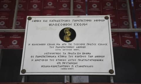 Ένταση στο Πανεπιστήμιο Αθηνών: Ζητούν από τον «Ρουβίκωνα» να αποχωρήσει