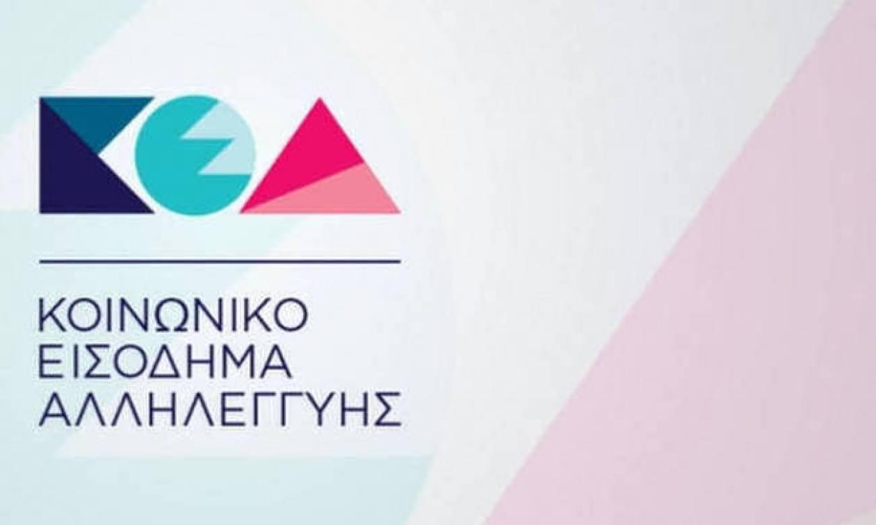 Κοινωνικό Εισόδημα Αλληλεγγύης - Keaprogram: Εγκρίθηκε η πληρωμή Οκτωβρίου σε 315.031 δικαιούχους