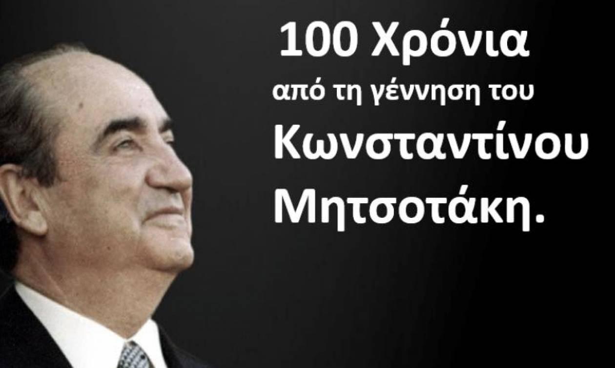Χανιά: Εκδηλώσεις για τα 100 χρόνια από τη γέννηση του Κωνσταντίνου Μητσοτάκη