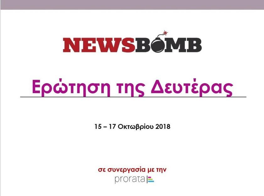 Δημοσκόπηση Newsbomb.gr - Prorata: Το 62% δεν θέλει να συνεχιστεί η συνεργασία ΣΥΡΙΖΑ - ΑΝ.ΕΛ.