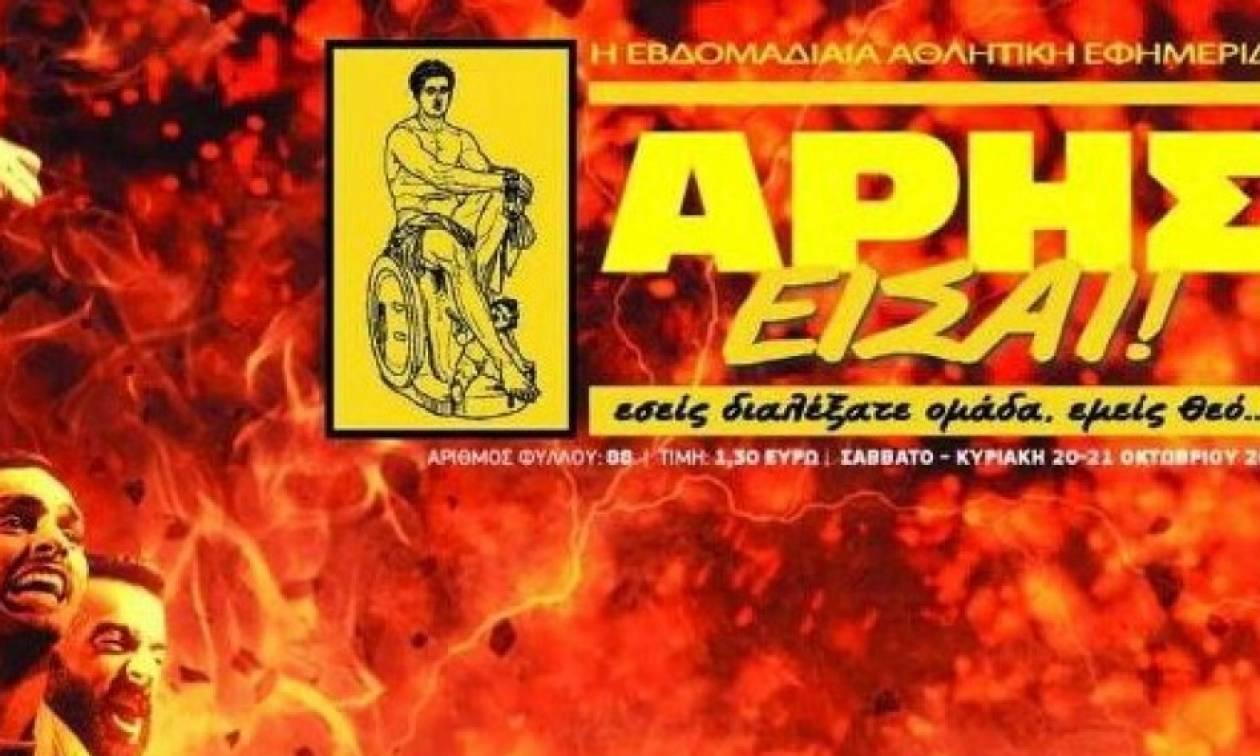 Το εξώφυλλο της εφημερίδας του Άρη... προκαλεί σάλο στη Θεσσαλονίκη!