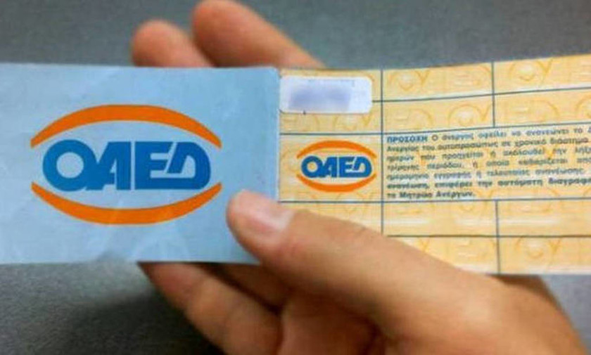 ΟΑΕΔ - Επίδομα ανεργίας: Δείτε ΕΔΩ πόσο αυξάνεται