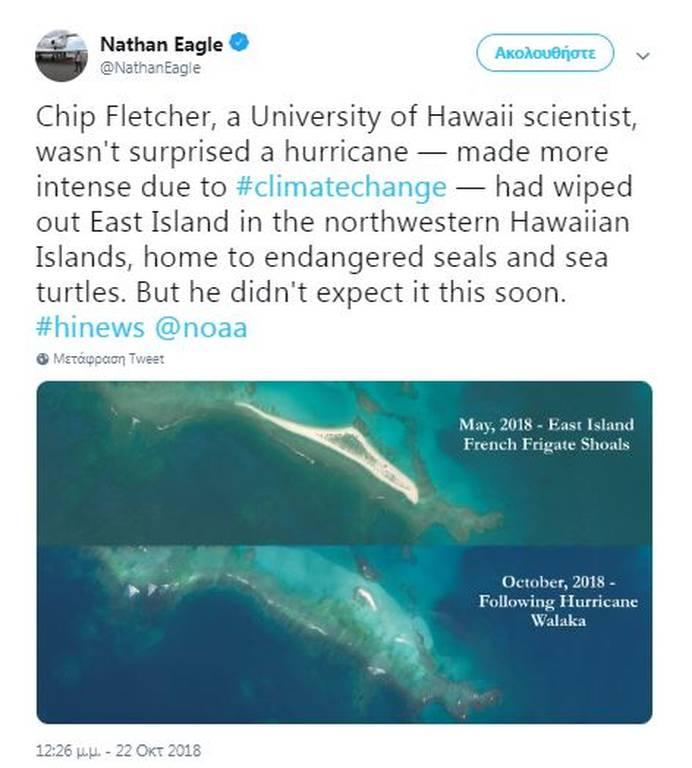 Απίστευτο! Τυφώνας «έσβησε από τον χάρτη» νησί στη Χαβάη (pics+vid)