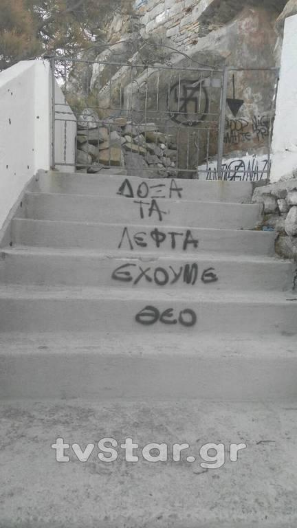 Έγραψαν «Εωσφόρος» μέσα στο Ευαγγέλιο – Οργή για τους βέβηλους (pics)