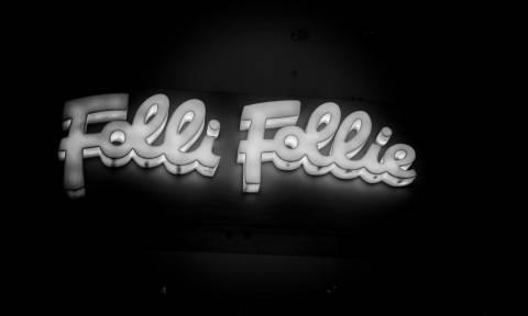 Folli Follie: Δεσμεύονται τα περιουσιακά στοιχεία ακόμη δύο στελεχών