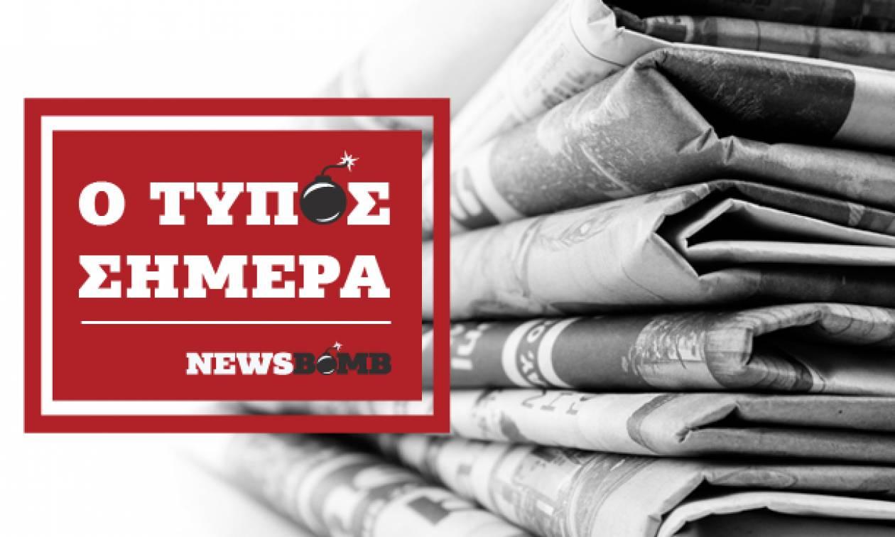 Εφημερίδες: Διαβάστε τα πρωτοσέλιδα των σημερινών εφημερίδων (26/10)