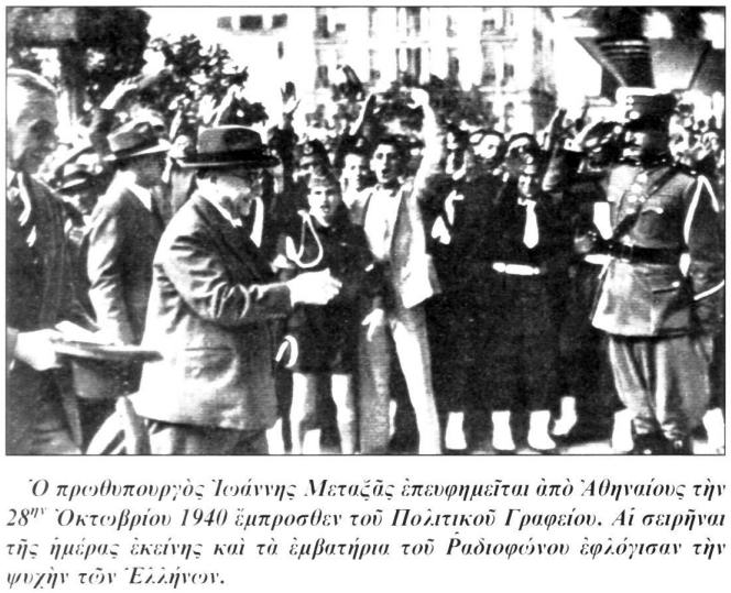 Metaxas 1940 10 28