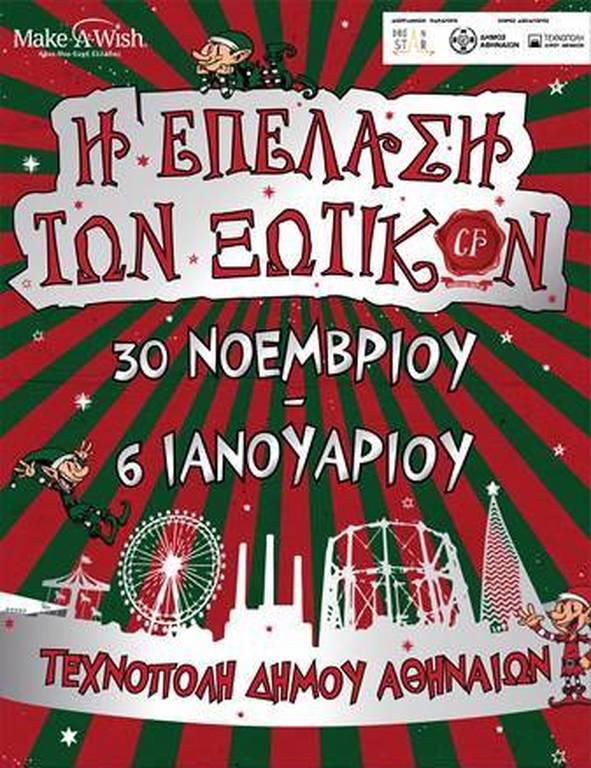 «Christmas Factory - Η Επέλαση των Ξωτικών!» στην Τεχνόπολη