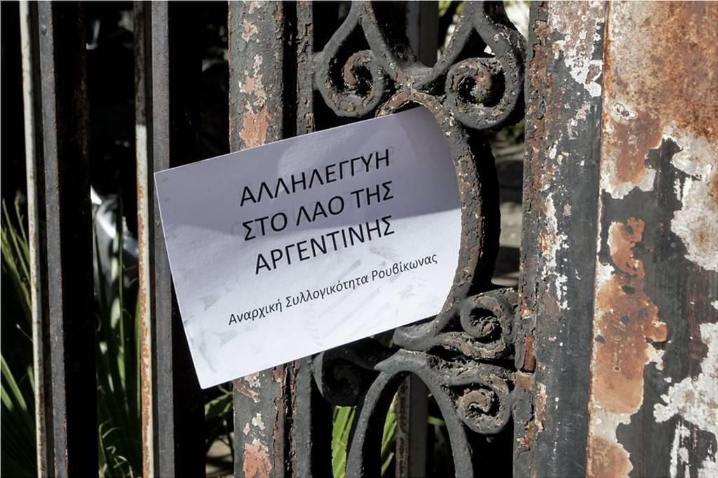 Συνελήφθησαν δύο μέλη του Ρουβίκωνα για την εισβολή στην πρεσβεία της Αργεντινής (video)