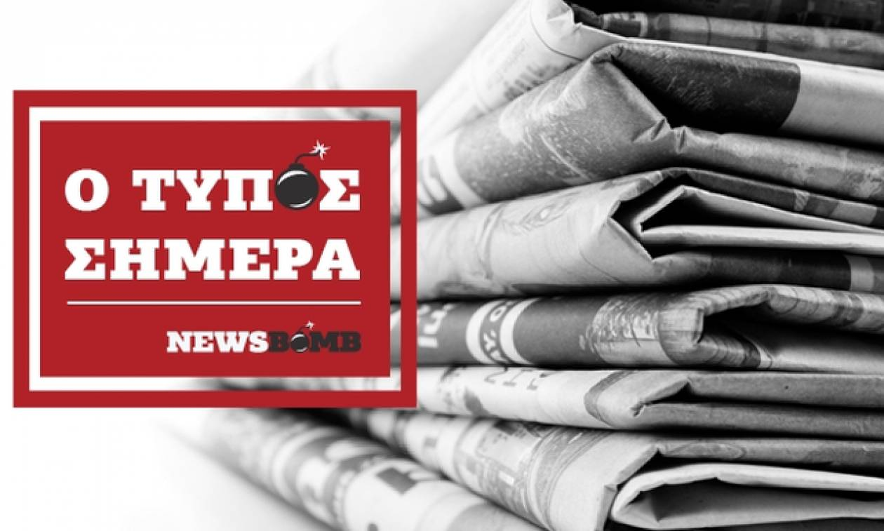 Εφημερίδες: Διαβάστε τα πρωτοσέλιδα των εφημερίδων (04/11/2018)