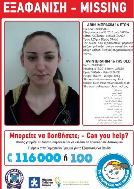 Θρίλερ στη Λάρισα: Εξαφανίστηκε 16χρονη
