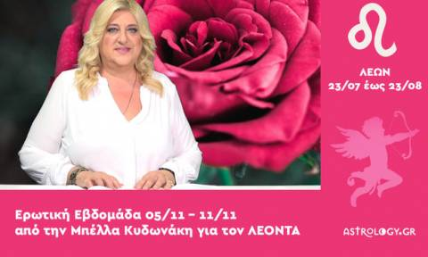 Λέων: Πρόβλεψη Ερωτικής εβδομάδας από 05/11 έως 11/11