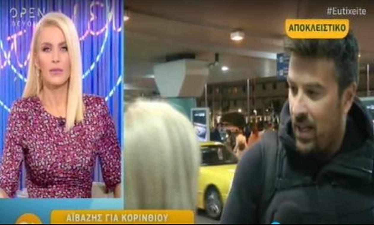 Γιάννης Αϊβάζης: Τα έχωσε στη ρεπόρτερ όταν ρωτήθηκε για τα ξανθά μαλλιά της Κορινθίου