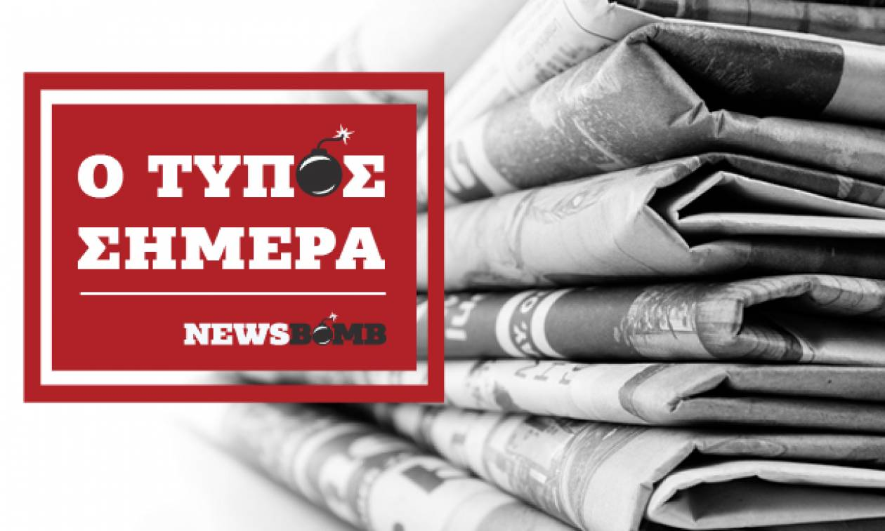 Athens Newspapers Headlines (13/11/2018)