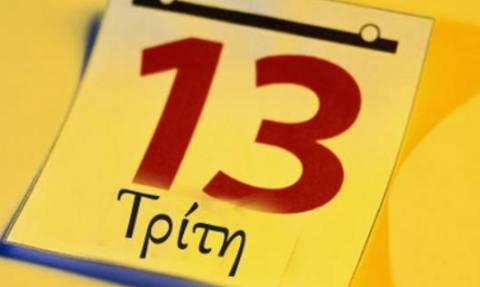 Τρίτη και 13: Γιατί θεωρείται γρουσούζικη η σημερινή μέρα