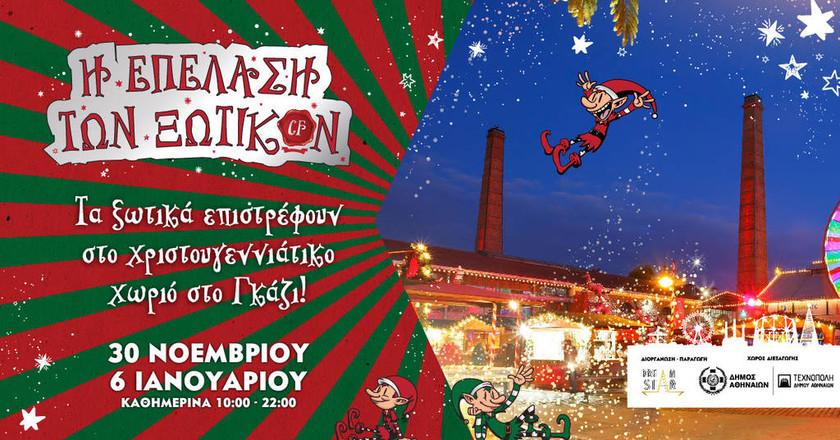 Η Επέλαση των Ξωτικών: Χριστουγεννιάτικο Χωριό στην Τεχνόπολη Δήμου Αθηναίων