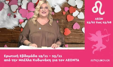 Λέων: Πρόβλεψη Ερωτικής εβδομάδας από 19/11 έως 25/11