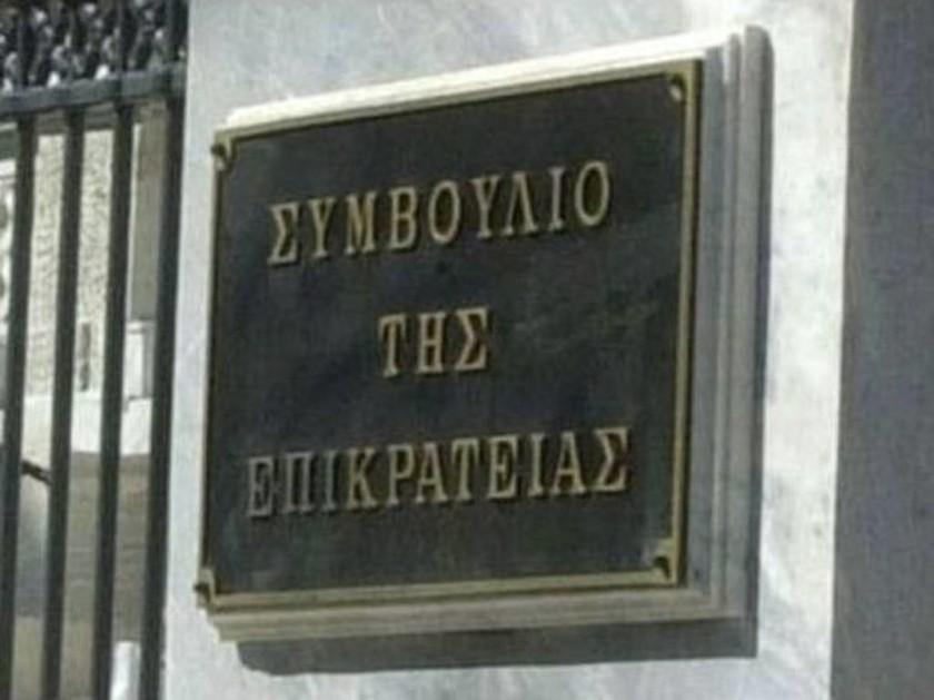 ΣτΕ: Συνταγματική η μείωση του εφάπαξ των υπαλλήλων της Εθνικής Τράπεζας