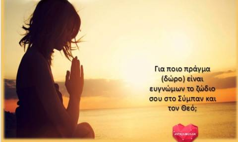 Το μεγάλο «ευχαριστώ» του κάθε ατόμου στον Θεό