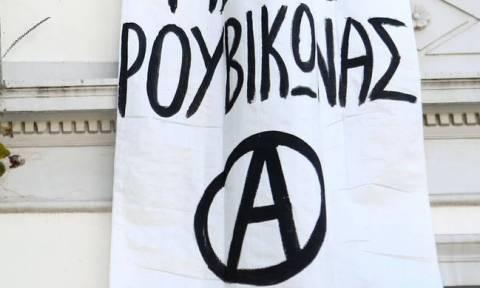 Για τις 28 Νοεμβρίου αναβλήθηκε η δίκη του ηγετικού στελέχους του Ρουβίκωνα