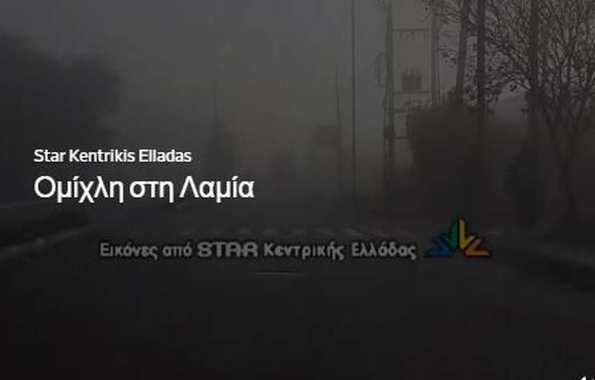 Έτσι ξύπνησαν οι κάτοικοι της Λαμίας: Το φαινόμενο που «εξαφάνισε» την πόλη (pics-vid)