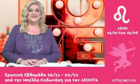 Λέων: Πρόβλεψη Ερωτικής εβδομάδας από 26/11 έως 02/12