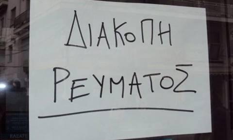 Χωρίς ρεύμα περιοχές σε πέντε δήμους της Θεσσαλονίκης