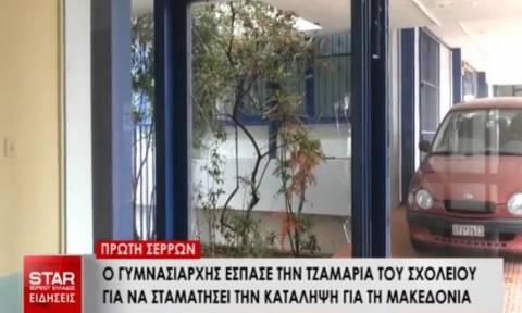 Σέρρες: «Γυαλιά - καρφιά» τα έκανε γυμνασιάρχης για να σταματήσει κατάληψη μαθητών (vid)