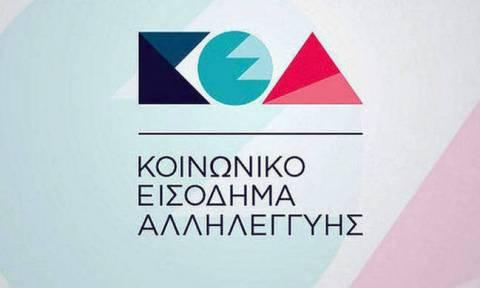 Κοινωνικό Εισόδημα Αλληλεγγύης (ΚΕΑ) - Keaprogram: Πραγματοποιήθηκε η πληρωμή για το Νοέμβριο