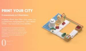 """PRINT YOUR CITY"": Μια καινοτόμος δράση από την Coca-Cola για την πόλη της Θεσσαλονίκης"