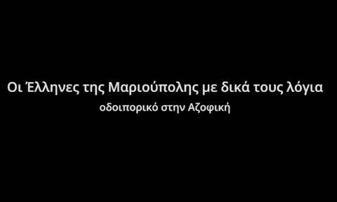 Η Ελλάδα είναι παντού: Οδοιπορικό του Newsbomb.gr στη Μαριούπολη