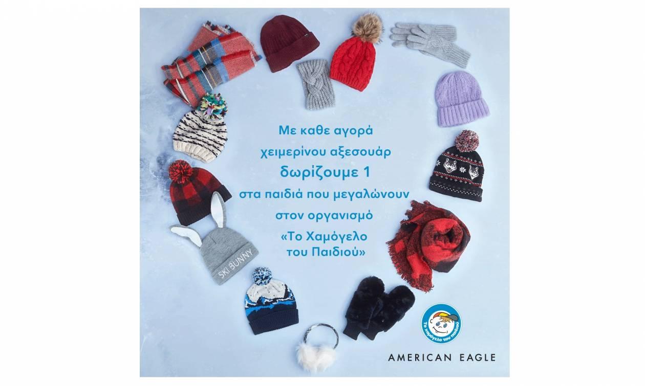 Φέτος τα Χριστούγεννα η American Eagle στηρίζει τον Οργανισμό το «Χαμόγελο του Παιδιού»