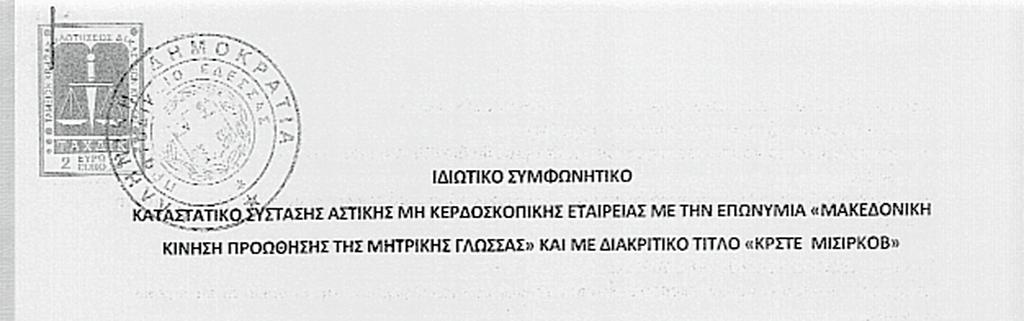 Πρόκληση: Ίδρυσαν ΜΚΟ για τη διδασκαλία της «μακεδονικής γλώσσας» στην Πέλλα