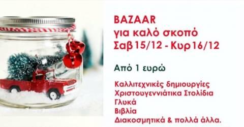 Xριστουγεννιάτικο Bazaar της Ομάδας Εθελοντισμού Στήριξη