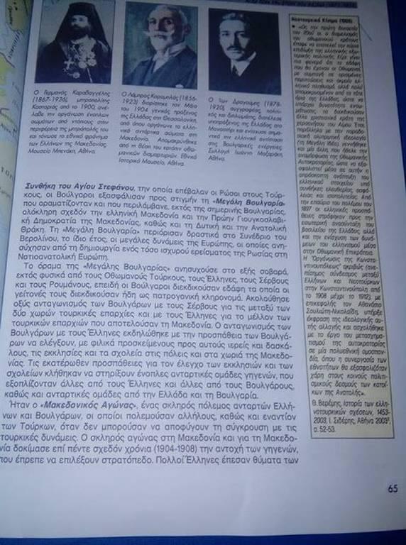Συμφωνία Πρεσπών: Βγάζουν εκτός διδακτέας ύλης τον Παύλο Μελά