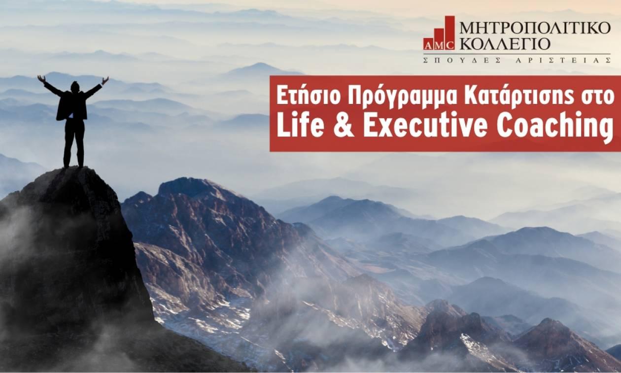 Νέο ετήσιο πρόγραμμα κατάρτισης στο Life και Executive Coaching  από το Μητροπολιτικό Κολλέγιο
