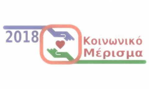 Κοινωνικό μέρισμα 2018: Τα έξι βασικά βήματα για την αίτηση στο koinonikomerisma.gr