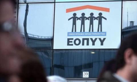 ΕΟΠΥΥ: Τέλος στην προκαταβολή για τους Έλληνες ασθενείς που νοσηλεύονται στην Αυστρία
