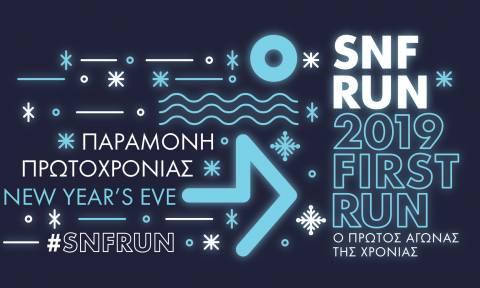 SNF RUN - 2019 FIRST RUN: Ένα ρεβεγιόν για όλους - Μια διαδρομή προσφοράς!