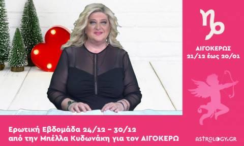Αιγόκερως: Πρόβλεψη Ερωτικής εβδομάδας από 24/12 έως 30/12