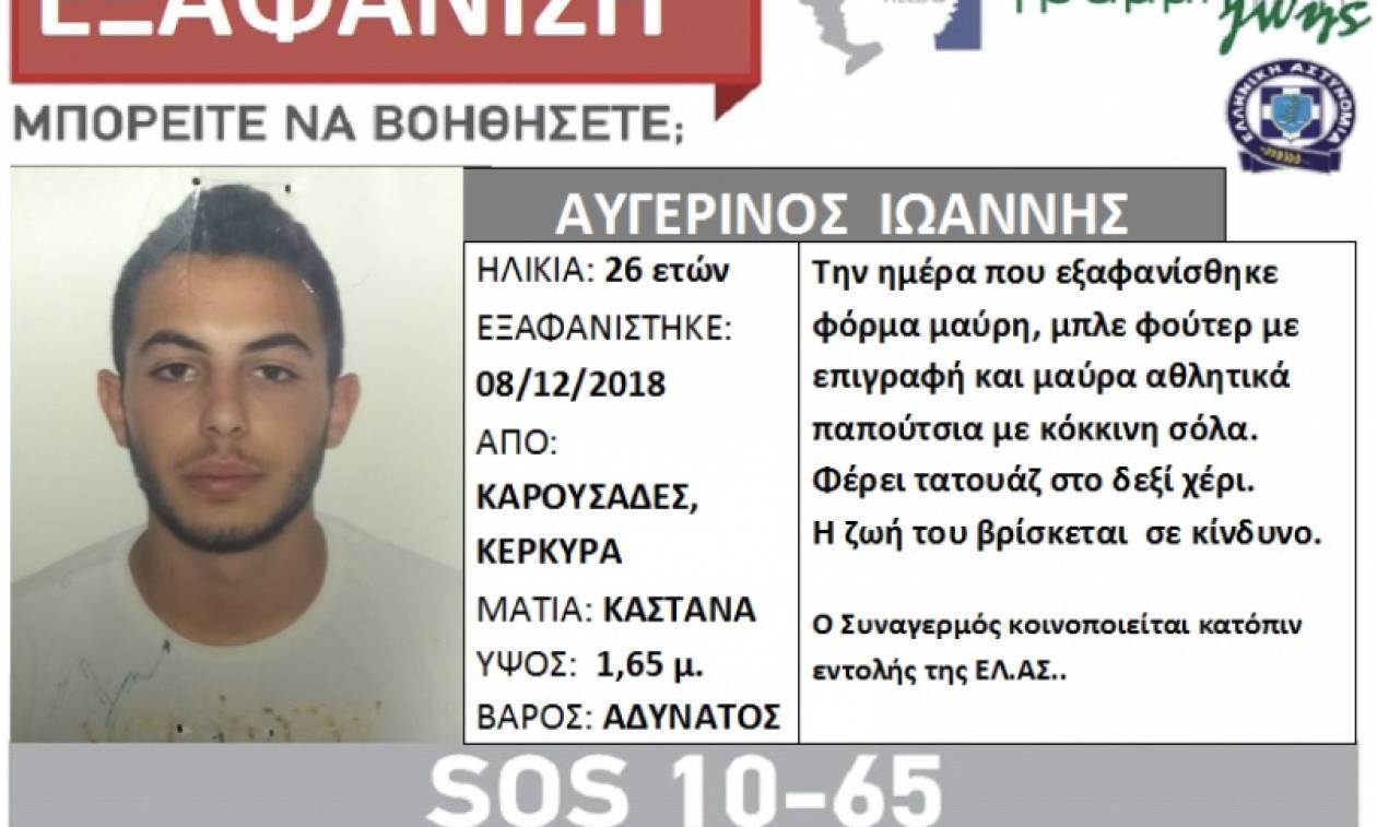 Κέρκυρα: Συναγερμός για εξαφάνιση 26χρονου (pic)